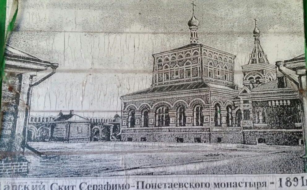 царский скит серафимо понетаевского монастыря