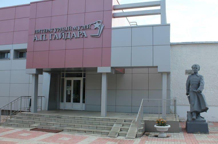 музей Гайдара