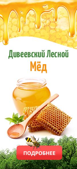 Дивеевский лесной мед