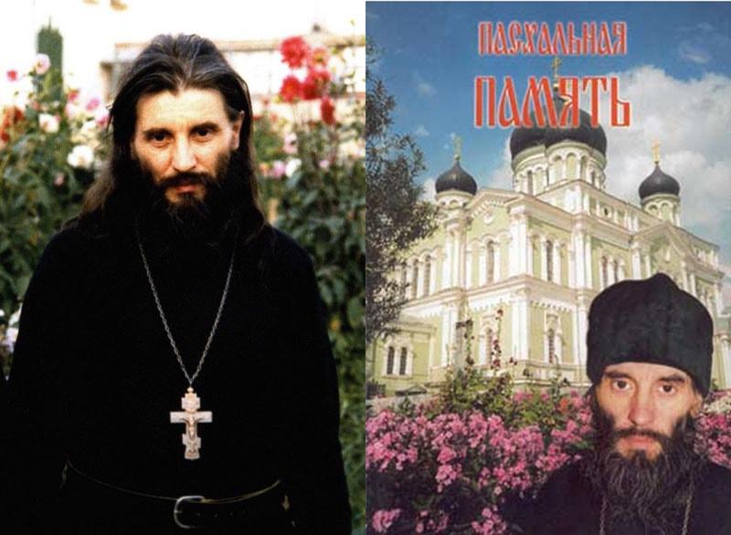 Иеромонах Владимир Шикин