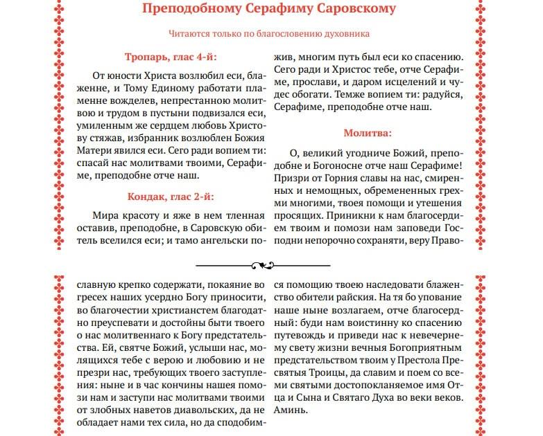 Молитва Серафиму Саровскому от бесовщины