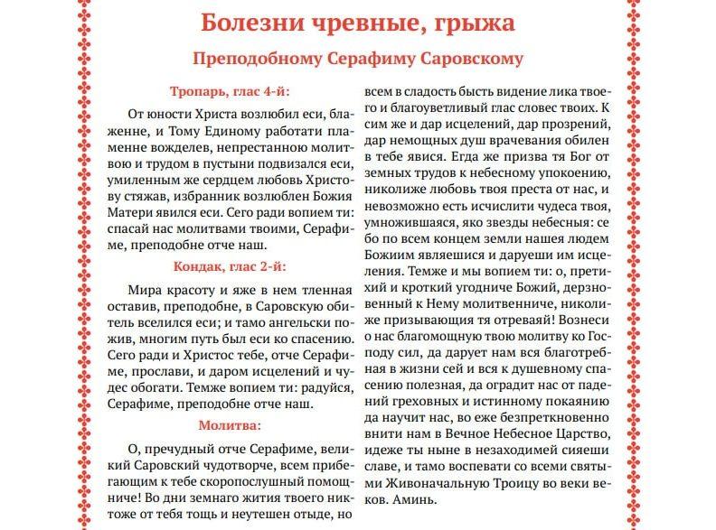 Молитва Серафиму Саровскому о здравии