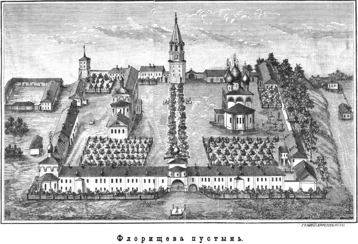 монастырь в поселке фролищи
