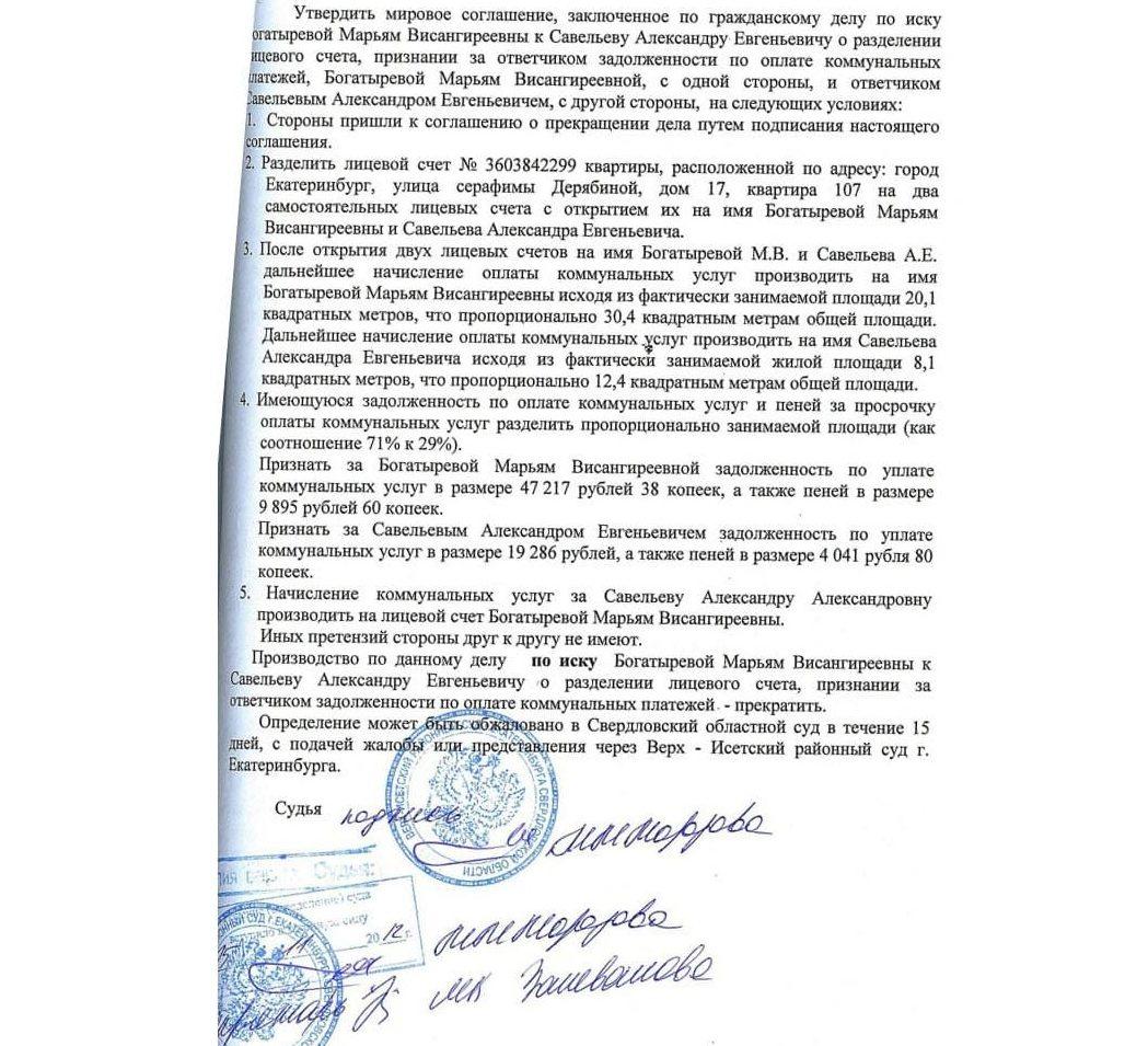 Изображение - Разделение лицевого счета в квартире с долевой собственностью mirovoe-soglashenie-min-e1519061421837